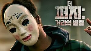 한여름 밤의 공포, 호러 영화 | Netflix 공식 사이트