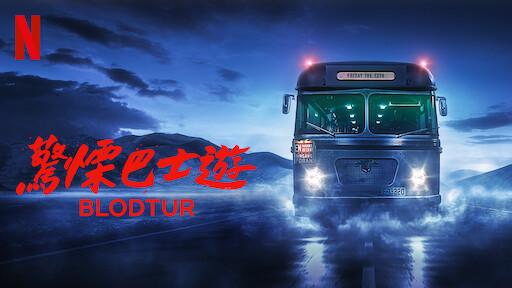 驚慄巴士遊