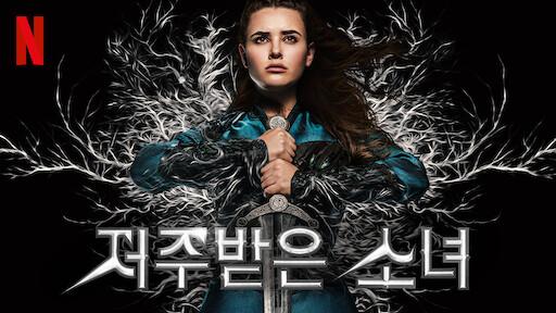 라스트 킹덤 | Netflix 공식 사이트