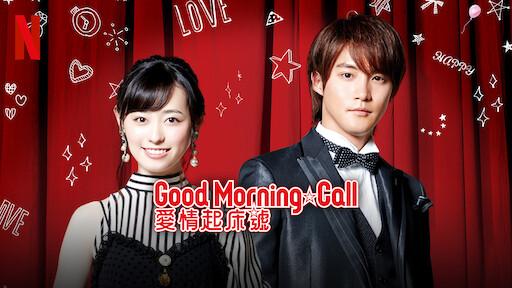 Good Morning Call 愛情起床號